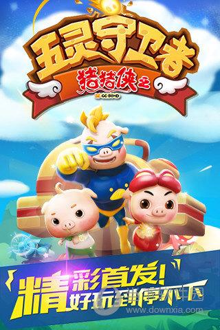 猪猪侠之五灵守卫者破解版