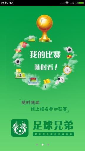 足球兄弟app V2.1.2 安卓版截图1