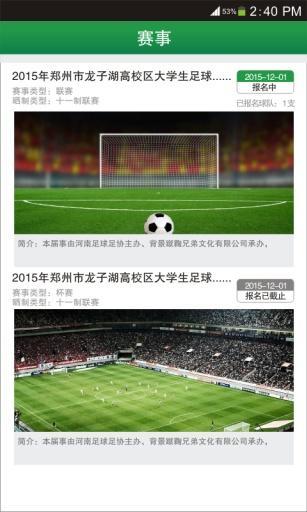 足球兄弟app V2.1.2 安卓版截图4