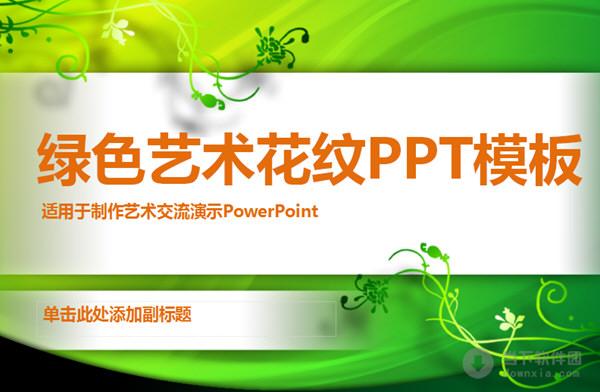 绿色艺术花纹PPT模板