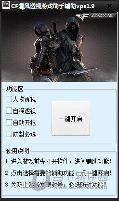 CF清风透视游戏助手辅助