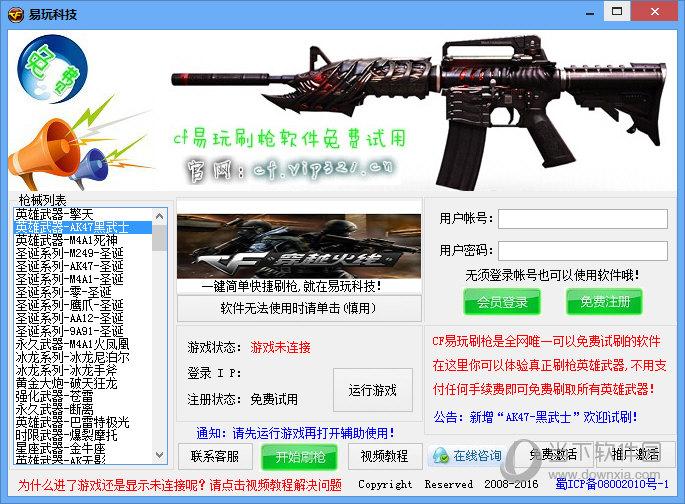 CF易玩刷枪软件