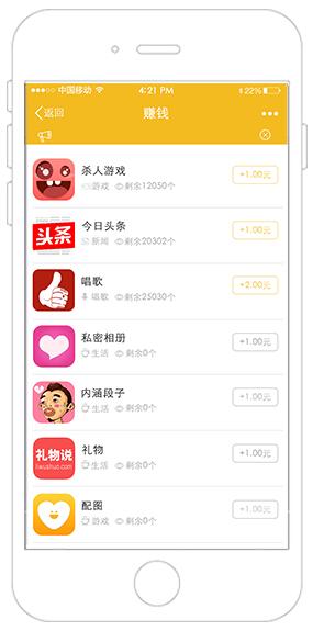 掉钱眼儿app V1.0.6 安卓版截图1