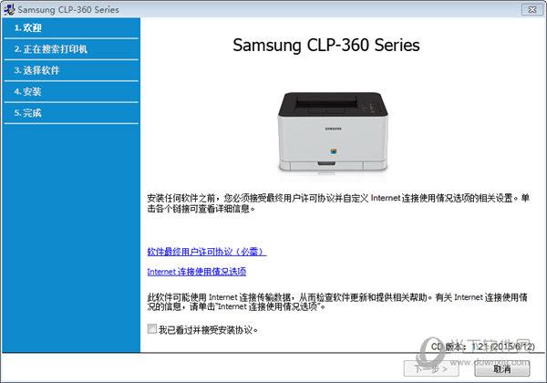 三星CLP360打印机驱动