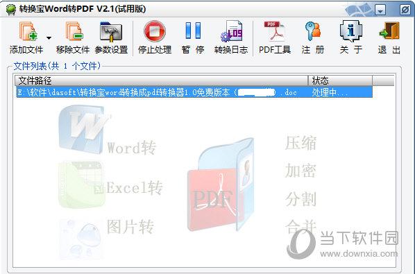 转换宝word转pdf