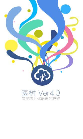 医树 V4.3.0 安卓版截图1