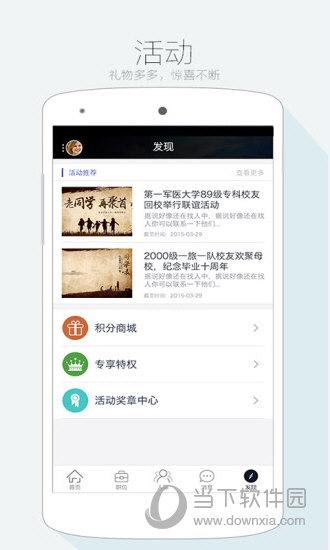 医树App