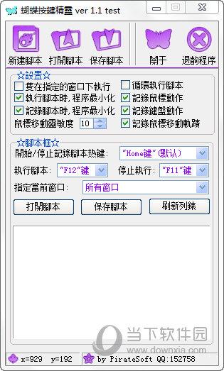 脚本编辑器