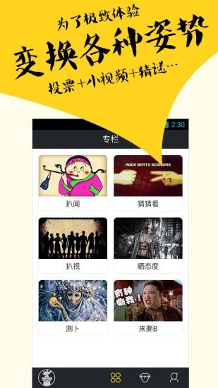 扒皮娱乐 V1.1.0 安卓版截图4