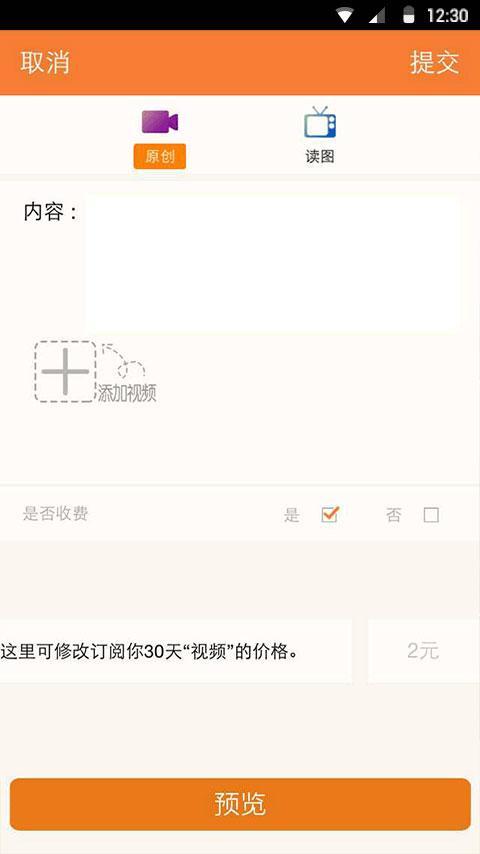 友视 V2.0.17 安卓版截图2