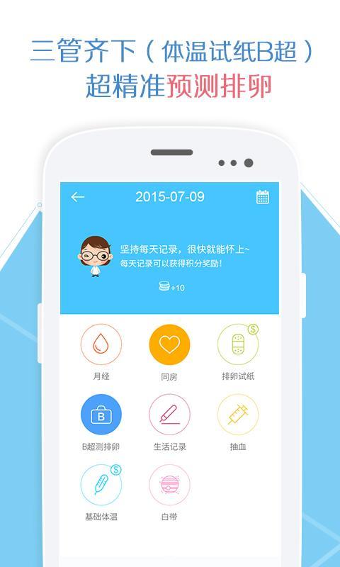 爱丁备孕app V4.4.0 安卓版截图4