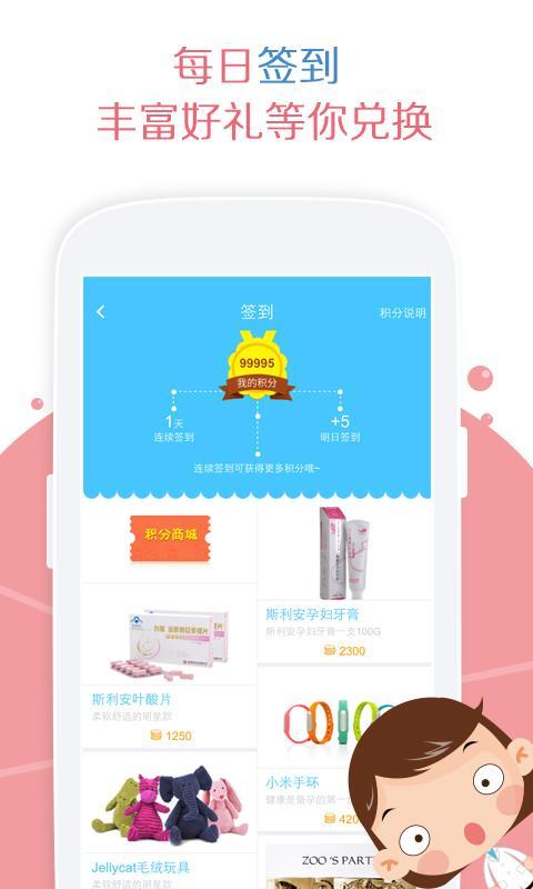 爱丁备孕app V4.4.0 安卓版截图2