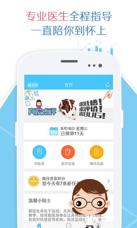 爱丁备孕app V4.4.0 安卓版截图1