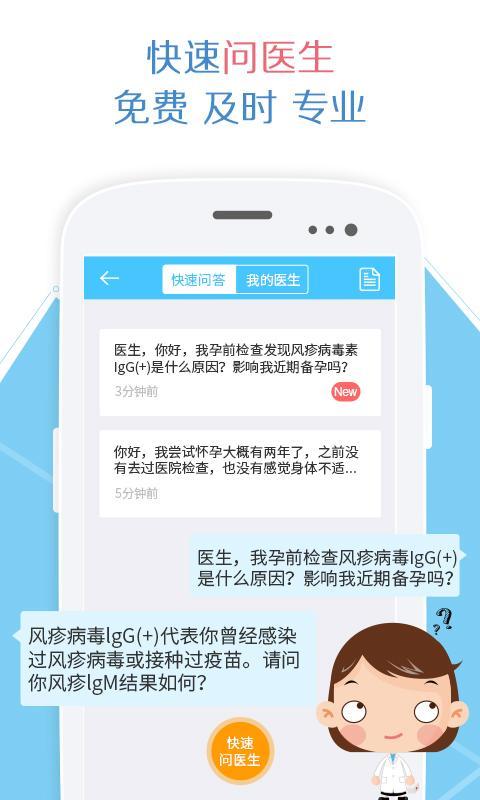 爱丁备孕app V4.4.0 安卓版截图3