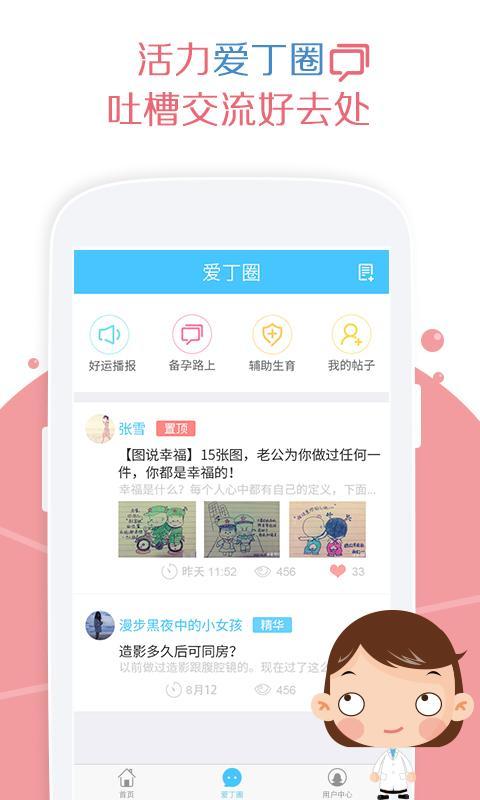 爱丁备孕app V4.4.0 安卓版截图6