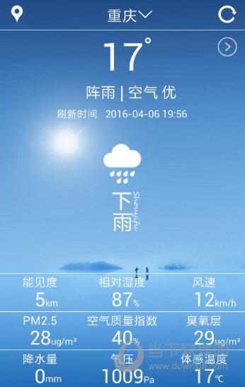 可可天气app