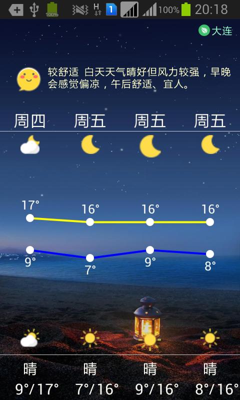 可可天气app V1.0 安卓版截图3