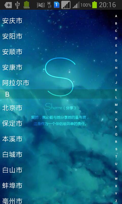 可可天气app V1.0 安卓版截图5
