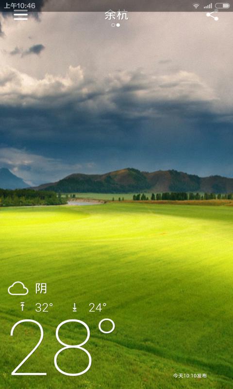 361天气 V3.0 安卓版截图1