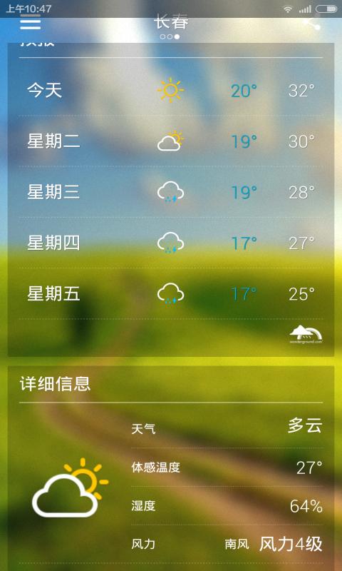 361天气 V3.0 安卓版截图3