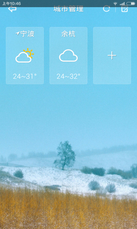 361天气 V3.0 安卓版截图5