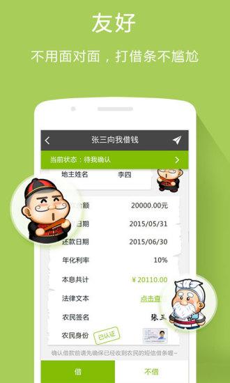 友借App V1.0.5 安卓版截图2