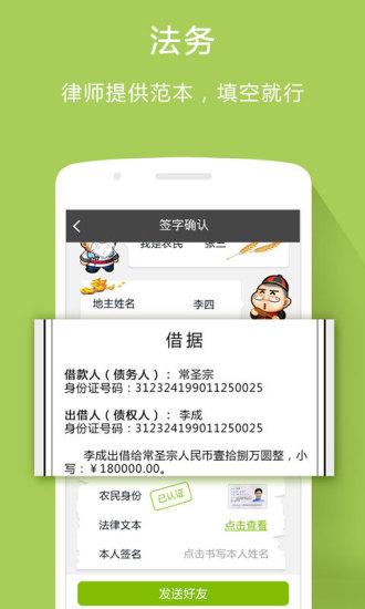 友借App V1.0.5 安卓版截图3