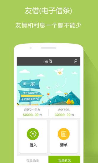 友借App V1.0.5 安卓版截图1