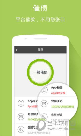 友借App