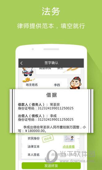 友借App下载