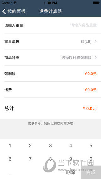 转运中国Pro iOS版