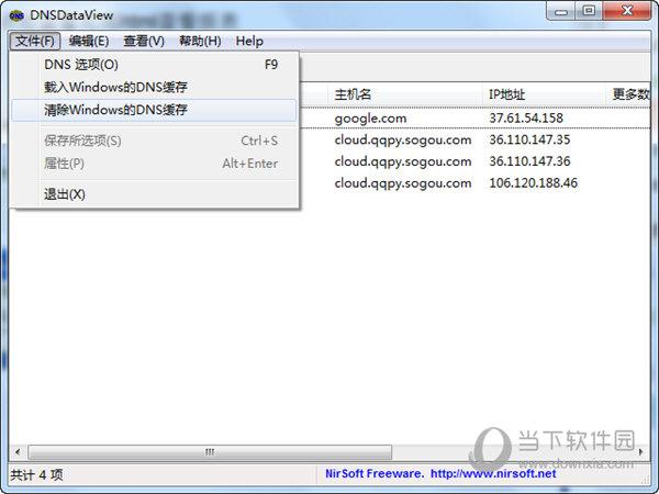 清除系统DNS缓存