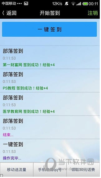 巅峰q神app