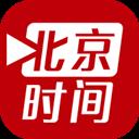 北京时间 V3.0.0 安卓版
