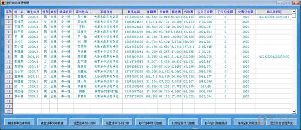 幼儿园财务信息管理系统 v16.3.28 官方最新版