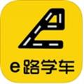 e路学车 V1.3 iPhone版