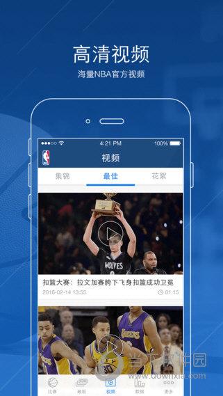 NBA官方app