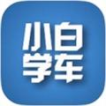 小白学车 V1.1.2 iPhone版