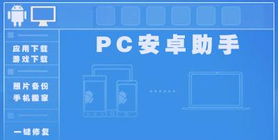 PC安卓助手