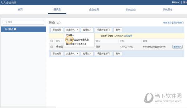 导入腾讯企业邮箱通讯录