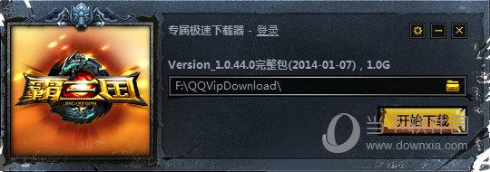 霸三国ol官方下载图片
