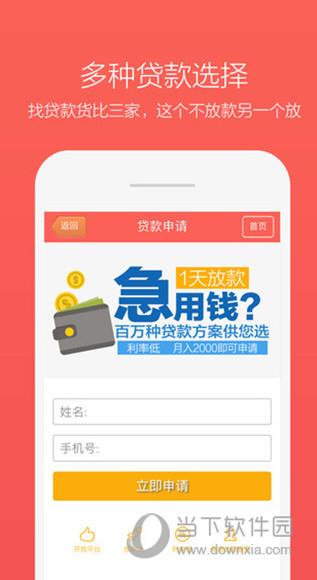 信用贷款app下载