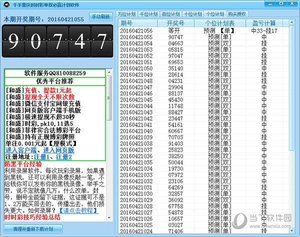 千手重庆时时彩单双必赢计划软件 v16.5 绿色版
