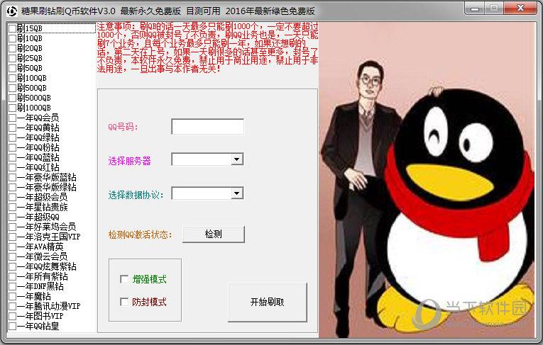qq刷钻机软件_qq刷钻器免费_免费领红包_免费代理_手写签名免费_雅讯软件网