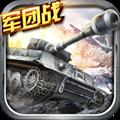 全民坦克战争 V3.1.9 安卓版