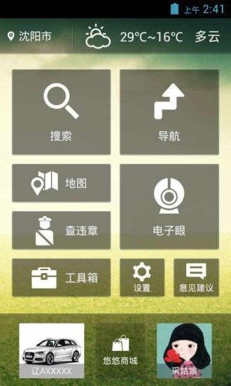 悠悠驾车(原悠悠导航) V3.3.15 安卓版截图2