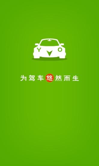 悠悠驾车(原悠悠导航) V3.3.15 安卓版截图1