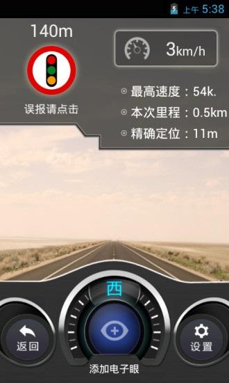 悠悠驾车(原悠悠导航) V3.3.15 安卓版截图4