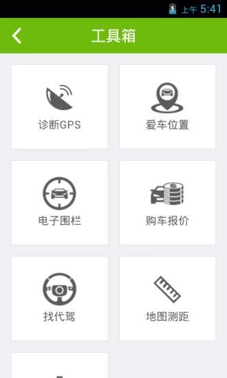 悠悠驾车(原悠悠导航) V3.3.15 安卓版截图5