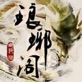 琅琊阁爱奇艺VIP账号获取神器 V1.2 绿色免费版